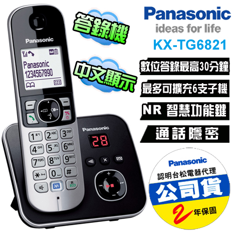 Panasonic國際牌 DECT數位答錄無線電話(KX-TG6821TWB)*送4合1果凍讀卡機