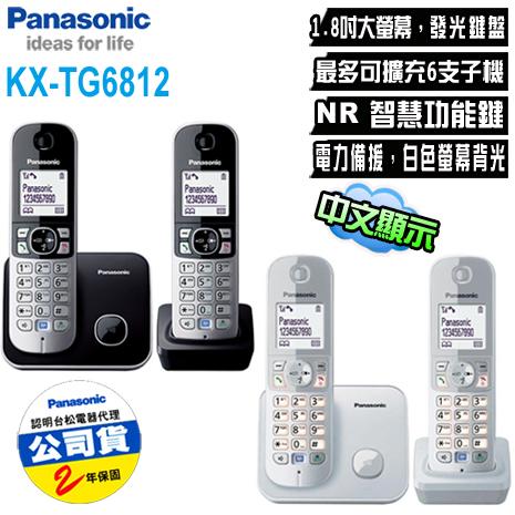 Panasonic國際牌 DECT數位無線電話(KX-TG6812)*送4合1果凍讀卡機