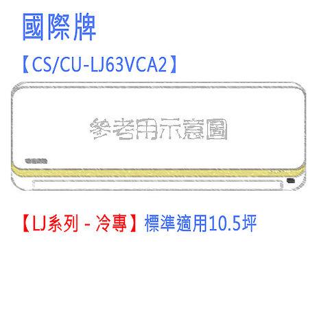 國際牌ECO NAVI 變頻LJ豪華系列冷專分離式CS/CU-LJ63VCA2(標準10.5坪用)