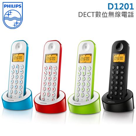 PHILIPS飛利浦 數位無線電話D1201(藍,紅,綠,黑)四色