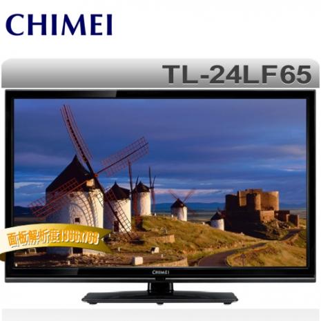CHIMEI奇美 24吋 LED液晶顯示器+視訊盒(TL-24LF65)*送3C拭淨布+HDMI線
