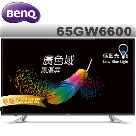 BenQ 65吋 低藍光黑湛屏FHD LED液晶顯示器+視訊盒(65GW6600)*送7-11禮券1000元