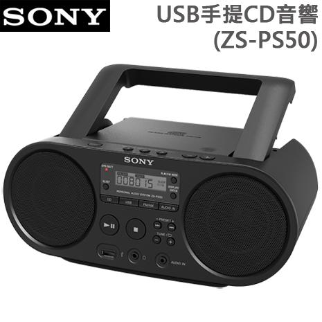 SONY索尼 USB手提CD音響(ZS-PS50)*送4合1果凍讀卡機
