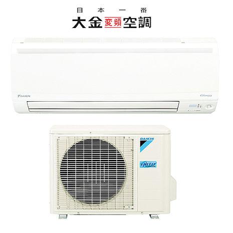 大金3.5坪變頻1對1大關系列冷暖分離式RXV22NVLT/FTXV22NVLT