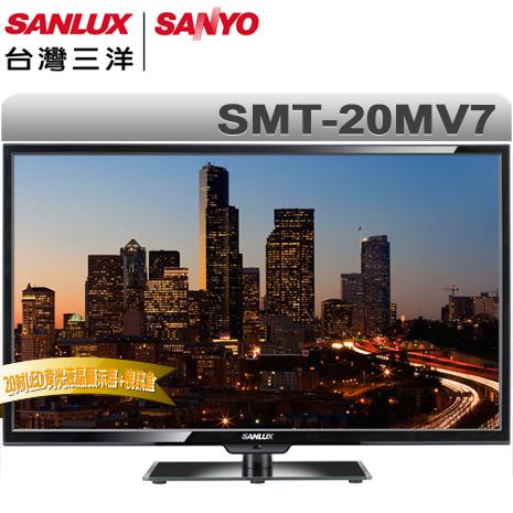 SANLUX台灣三洋 20吋LED背光液晶顯示器+視訊盒(SMT-20MV7)*送HDMI線+3C拭淨布