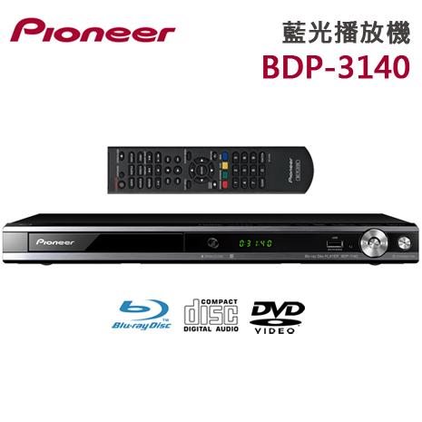 Pioneer先鋒 藍光播放機(BDP-3140)*送16G隨身碟