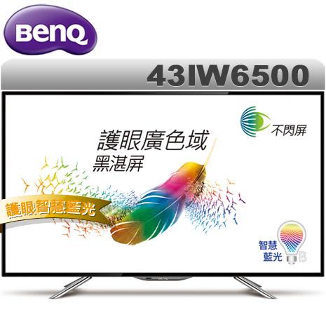 BenQ 43吋 廣色域低藍光不閃屏FHD液晶顯示器+視訊盒(43IW6500)*送hdmi線+雙星14吋立扇