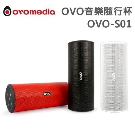 OVO音樂隨行杯(OVO-S01)紅,白,黑*送16G隨身碟
