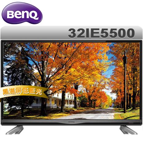BenQ 32吋 黑湛屏低藍光LED液晶顯示器+視訊盒(32IE5500)*送32G隨身碟+HDMI線+高級浴巾
