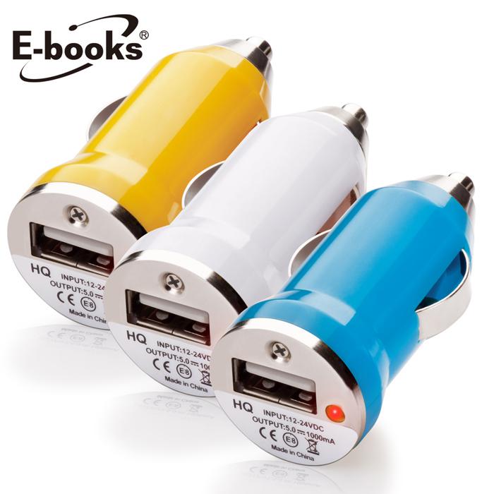 E-books B11 車用1A USB快速充電器【活動】