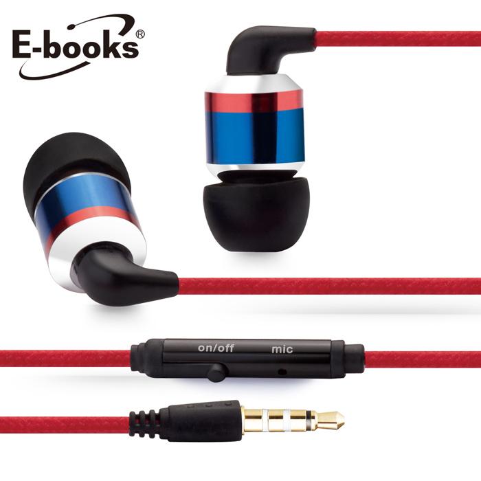 E-books S26 線控接聽鋁製入耳式耳機