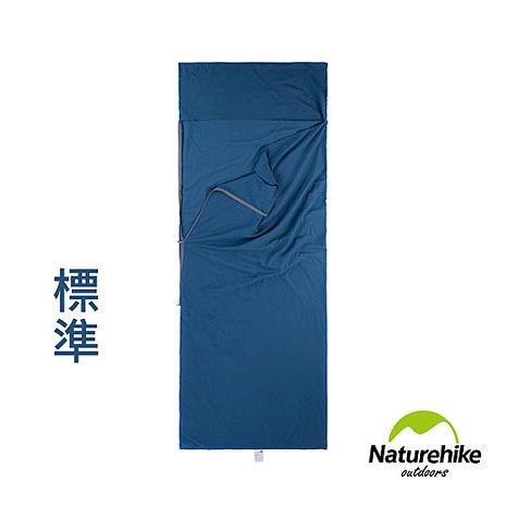 Naturehike 戶外便攜100%純棉旅行可拼接睡袋內套 標準型 深藍