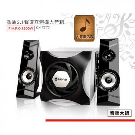 【KINYO】銀盾2.1聲道立體擴大音箱(KY-7370)
