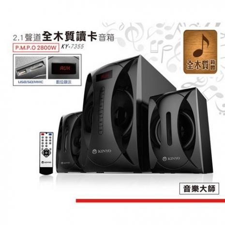 【KINYO】2.1聲道遙控全木質讀卡音箱(KY-7355)