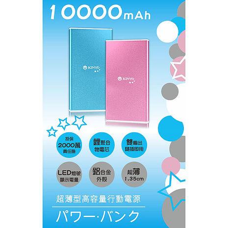 【KINYO】真實6000mAh高容量雙輸出行動電源(KPB-100)