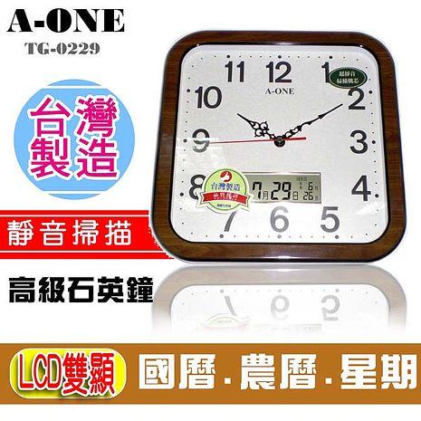【A-ONE】方型靜音LCD雙顯示高級石英掛鐘 (TG-0229)
