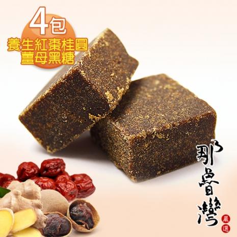【那魯灣】古法養生紅棗桂圓薑母黑糖 4包 (35gX10顆/包)