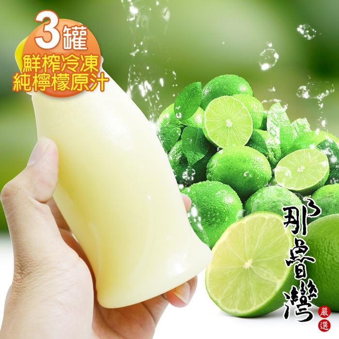 【那魯灣】鮮榨冷凍純檸檬原汁3瓶(230g/瓶)