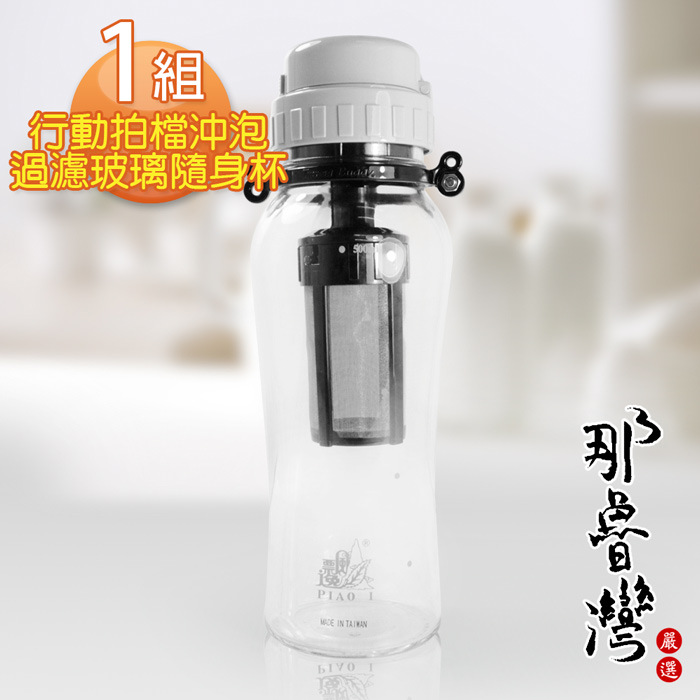 【那魯灣】行動拍檔沖泡過濾玻璃隨身杯(GL-603/500ml) 1組