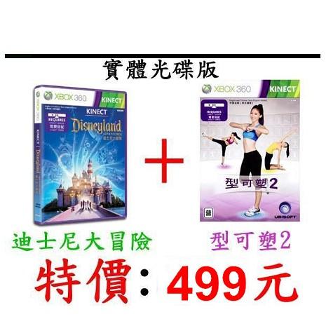 合購二片特價 XBOX360 Kinect 型可塑 2 加 迪士尼大冒險 (中英合版)