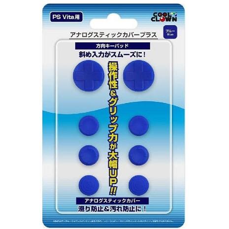 PSV 通用 日本COOLCLOWN 主機 防滑 十字紐 3款 類比搖桿蓋 類比套組 藍色