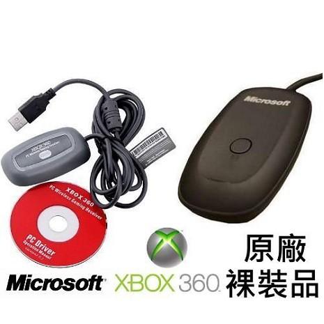 Xbox360原廠 無線接收器 (裸裝)