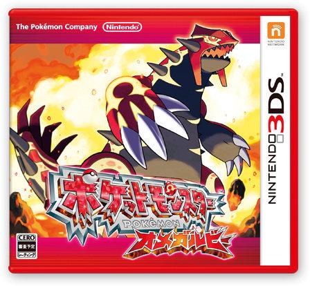 3DS 遊戲 口袋怪獸 神奇寶貝 終極紅寶石 日文日版 日規機專用