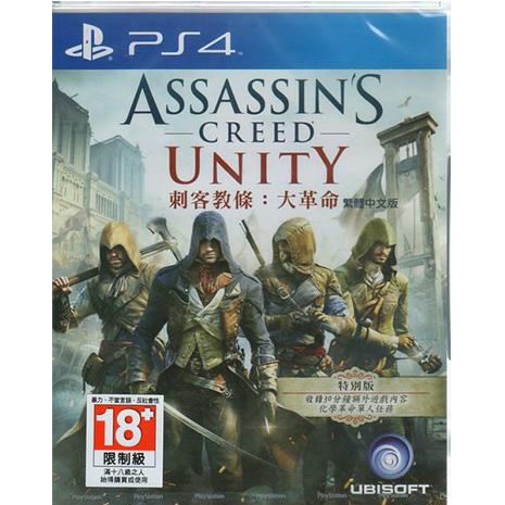 PS4 刺客教條 大革命 Assassins Creed Unity 中文版