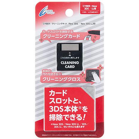 3DS全通用 日本CYBER 卡帶夾槽 卡插槽 清潔片 防止卡插槽接觸不良 附擦拭布
