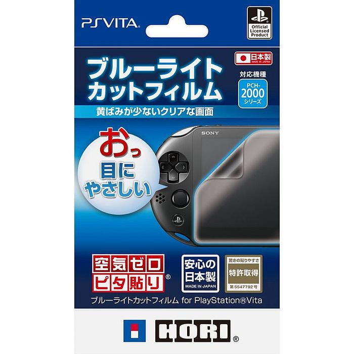 新款 PSVITA PCH-2000型 專用日本 HORI 抗濾藍光保護貼 PSV-128