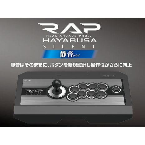 PS4/PS3 HORI原廠 靜音PRO HAYABUSA SILENY 有線連發格鬥大搖桿 PS4-047