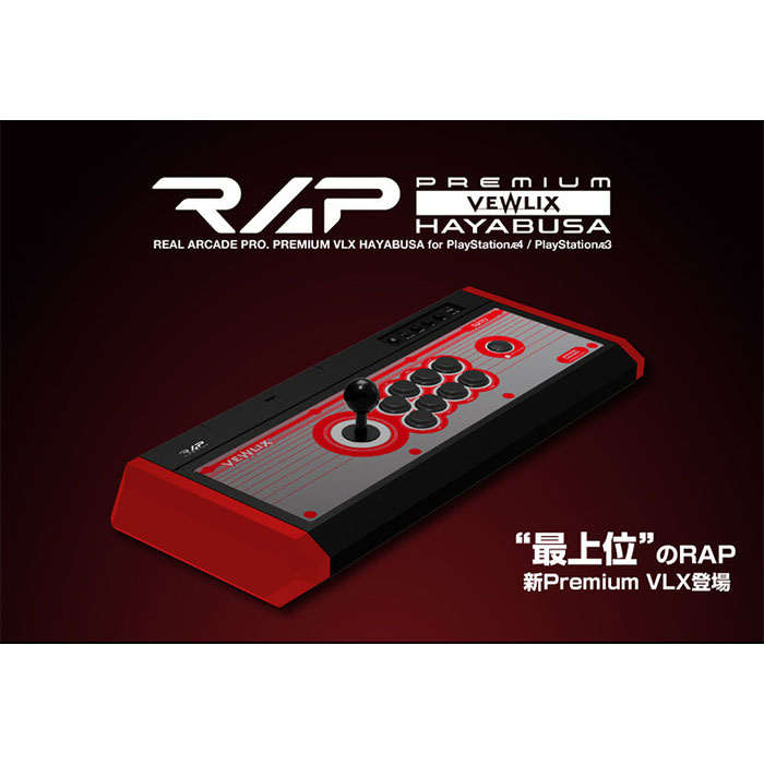 PS4 PS3 HORI RAP最上位 Pro. Premium VLX 可變按鈕 有線格鬥大搖桿 PS4-050