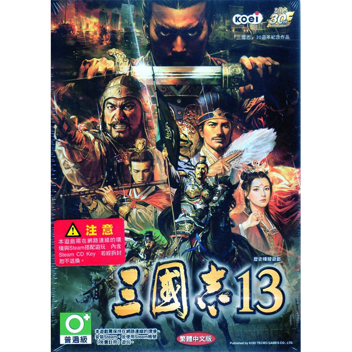 現貨中 PC遊戲 三國志 13 Sangokushi 13 中文亞版