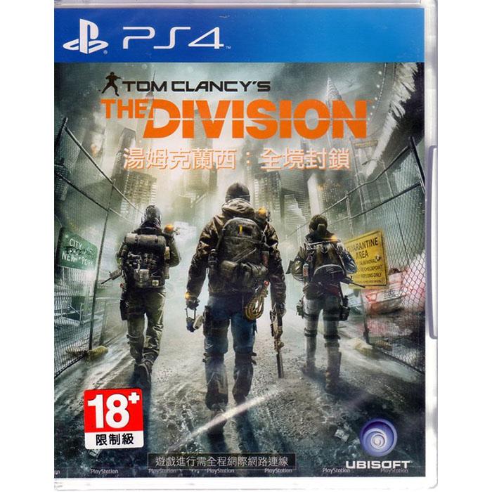 現貨中 PS4遊戲 湯姆克蘭西 全境封鎖 Tom Clancy's 中文亞版 附特典