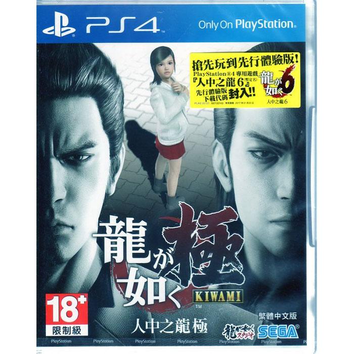 現貨中 PS4遊戲 人中之龍 極 中文亞版