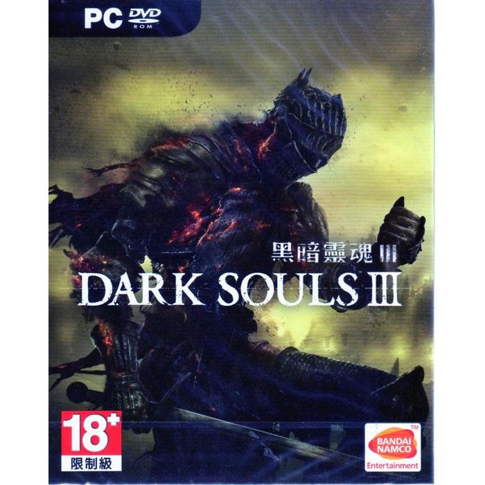 現貨中 PC遊戲 黑暗靈魂 3 Dark Souls III 中文亞版
