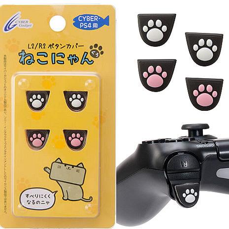 現貨中 PS4用 日本進口 CYBER 貓咪肉球 喵爪止滑墊 L2 / R2 2種款式 黑色款