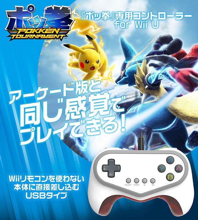 Wii U專用日本 HORI 神寶拳 專用控制器 有線手把 WIU-097