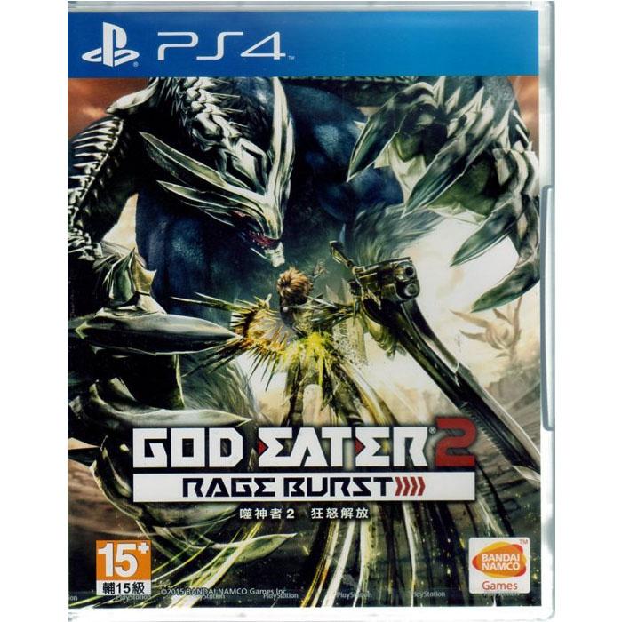 現貨中 PS4遊戲 噬神者 2 狂怒解放 God Eater 2 Rage Burst 中文亞版