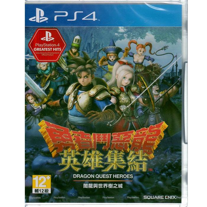 現貨中 PS4遊戲 勇者鬥惡龍群雄 勇者鬥惡龍 英雄集結 闇龍與世界樹之城 中文亞版