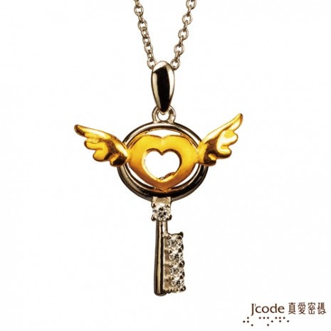 J'code真愛密碼 逆光飛翔黃金/純銀墜子 送項鍊(預購)
