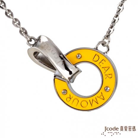 J'code真愛密碼 愛的圈套黃金/白鋼男項鍊(預購)
