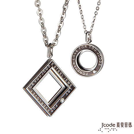 J'code真愛密碼完美情圓白鋼成對項鍊