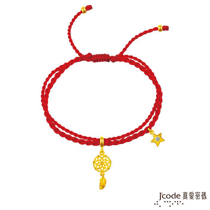 J'code真愛密碼 水瓶座-捕夢網 黃金紅繩手鍊