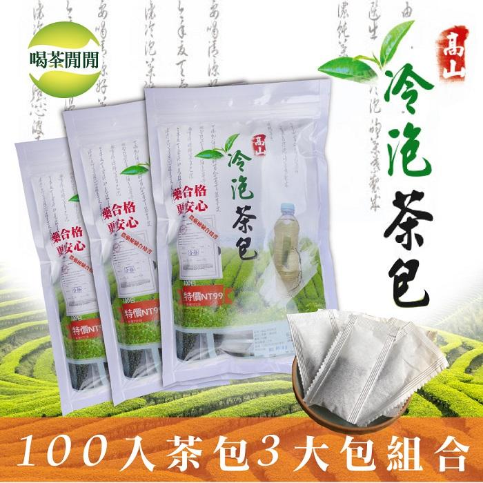 【喝茶閒閒】高山冷泡茶包(1.6g*100入/包)*3包