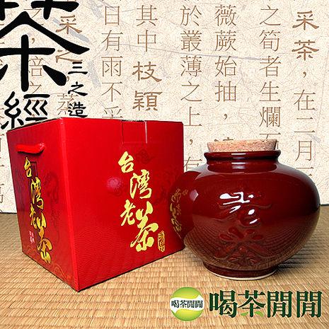 【喝茶閒閒】私房甕藏陳年老茶(300公克/甕)-a