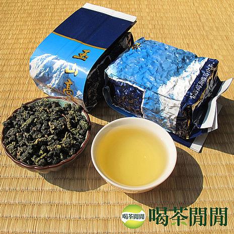 【喝茶閒閒】玉山冷韻優採高山茶(150公克*2包)