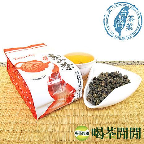 【喝茶閒閒】台灣精選-比賽級熟香烏龍茶(150公克*2包)