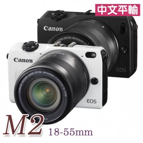 CANON EOS M2+18-55mm+90EX閃光燈 (中文平輸)~送SD32G+副電池+雙鏡包+UV*2+清潔組+硬保