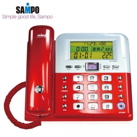 SAMPO聲寶 來電顯示有線電話 HT-W902L(紅)
